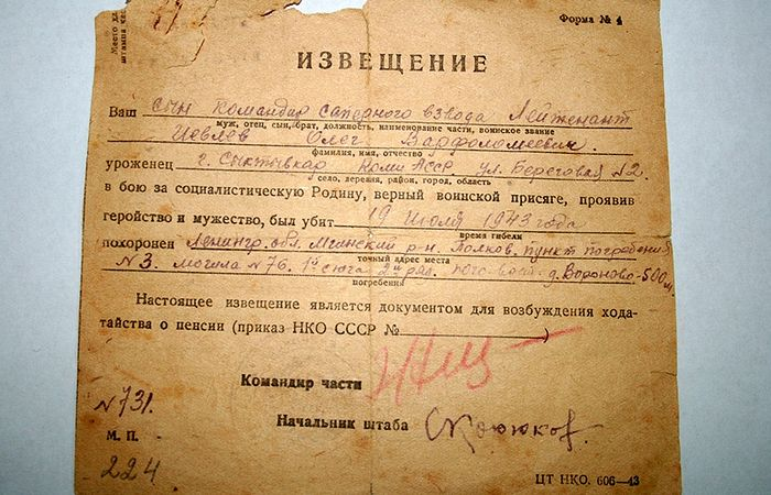Извещение о гибели Олега Иевлева