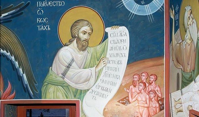 Видение пророку Иезекиилю