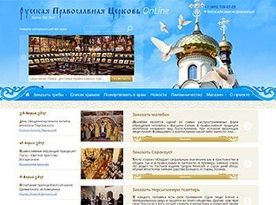 Про «Православную Церковь Онлайн» и чем опасен «духовный фастфуд»