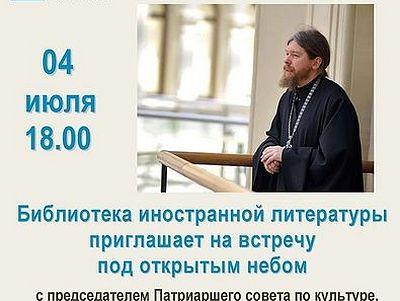 Встреча с епископом Тихоном (Шевкуновым). Тема встречи: «История реальная и вымышленная. Механизмы формирования образов»
