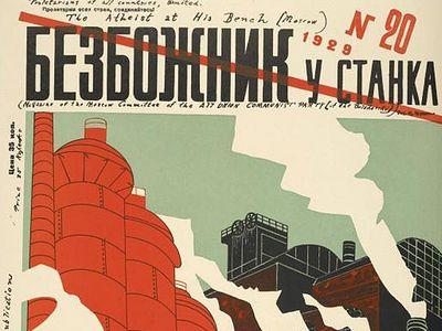 Богословское осмысление большевистской концепции «безбожной пятилетки»