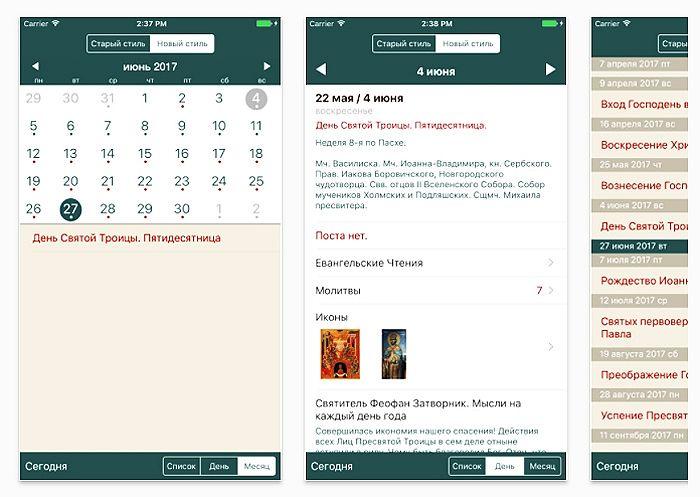 Православные приложения на андроид скачать бесплатно
