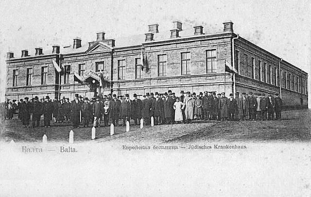 Еврейская больница города Балты