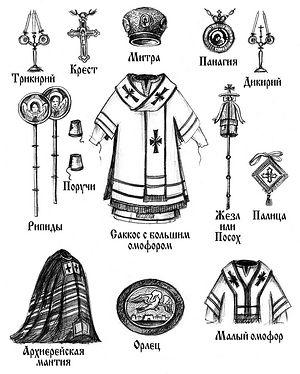 Детали облачения епископа