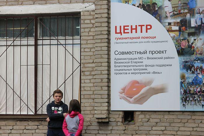 Гуманитарный центр Вяземской епархии