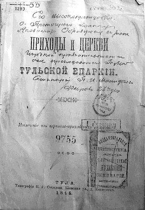 Титульный лист книги «Приходы и церкви Тульской епархии» с дарственной надписью П.И. Малицкого