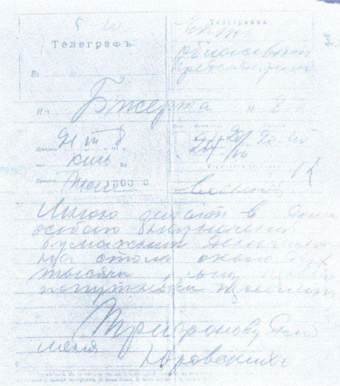 Телеграмма Юровского, посланная со станции Бисерт 20 июля 1918 г.