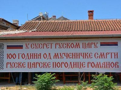 В Черногории проходит выставка, посвященная 100-летию мученической кончины Николая II