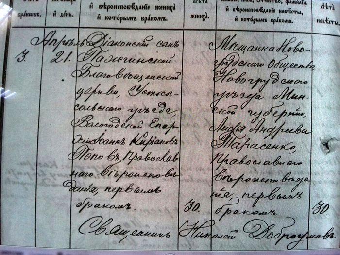 В Национальном архиве Республики Коми хранятся записи, сделанные священномучеником Николаем Доброумовым. Фото Светланы Дорошевой