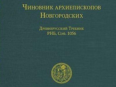 Чиновник архиепископов Новгородских