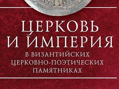 Церковь и Византийская империя: эпифаническая связь событий