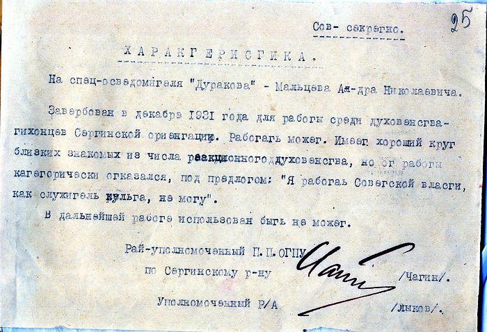 Ф.641_1. Оп.1. Д.8786. Л.25