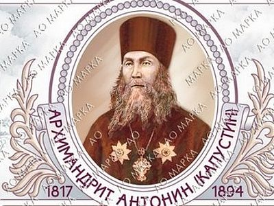 В Москве выпустят почтовую марку, посвящённую 200-летию со дня рождения архимандрита Антонина (Капустина)