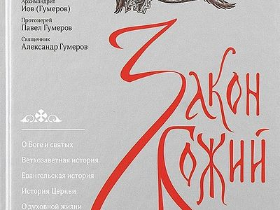 В продажу поступил очередной тираж «Закона Божия» священников Гумеровых