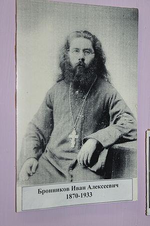 Иоанн Бронников - старший брат священномученика Григория Бронникова