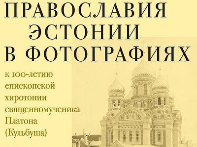 Фотовыставка, посвященная Православию в Эстонии, откроется в Храме Христа Спасителя