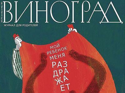 «Мой ребенок меня раздражает!» - тема нового номера журнала для родителей «Виноград»