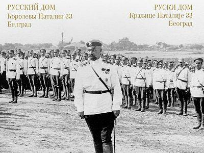 В Белграде пройдет выставка о русских галлиполийцах