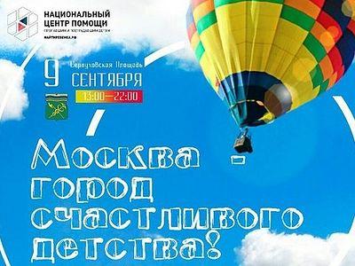 В День города в столице пройдет праздник «Москва - город счастливого детства!»