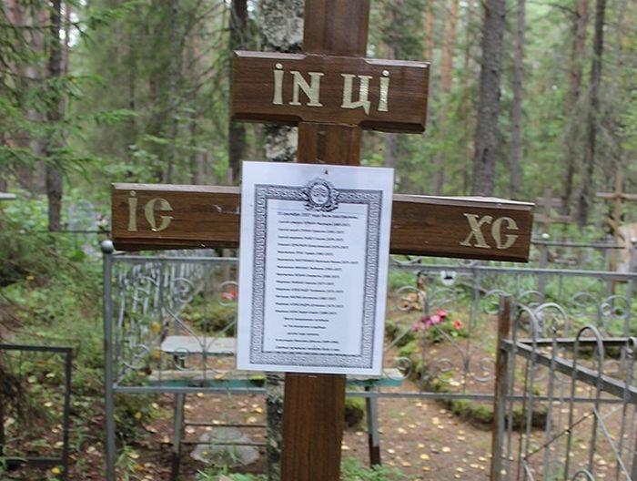 Крест на месте предполагаемого захоронения Владыки Германа со списком расстрелянных 15 сентября 1937 года членов Священной дружины
