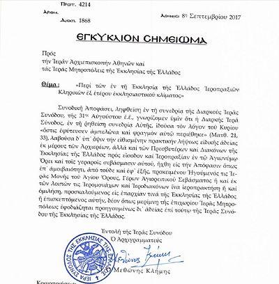 273193.p Всемирното Православие - Новини от Еладска Православна Църква