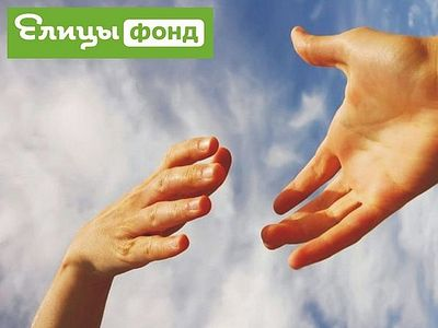 Православная соцсеть «Елицы» открыла фонд помощи семьям священников и социально незащищенным гражданам
