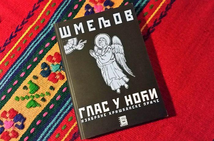 Иван Шмељов. Глас у ноћи. Изабране хришћанске приче