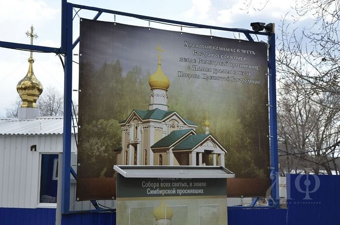 The building of the Church of the Protecting Veil of the Most Holy Theotokos on the territory of the parish in honor of the Synaxis of All Saints of Simbirsk in the city of Ulyanovsk's Sviyaga district, on the bank of the River Sviyaga. Photo by the Simbirsk Metropolia's press service.
