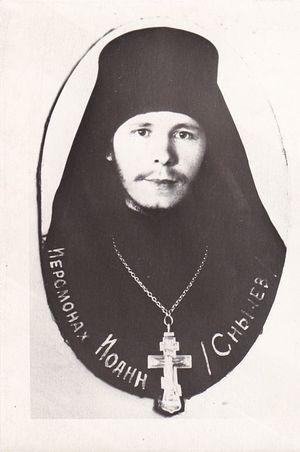 Иеромонах Иоанн (Снычев)