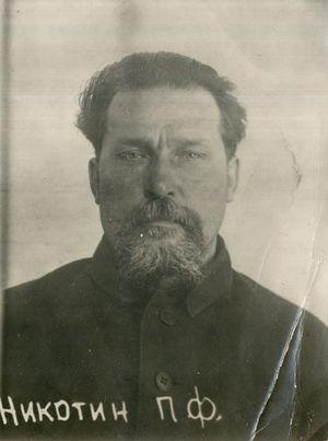 Священник Пётр Фёдорович Никотин