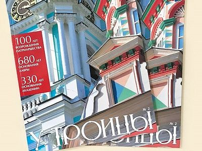 К Сергиеву Дню вышел второй номер журнала о Троице-Сергиевой Лавре «У Троицы»