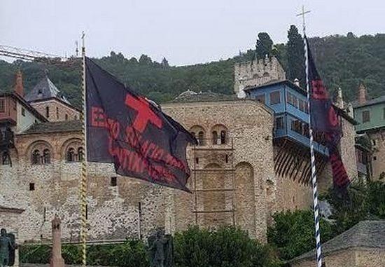 Флаги с надписью «Вон антихристов со Святой Горы»