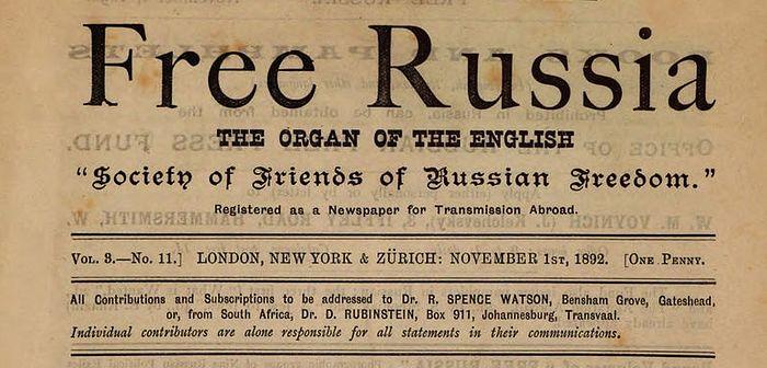 Газета Общества друзей российской свободы 1892 г