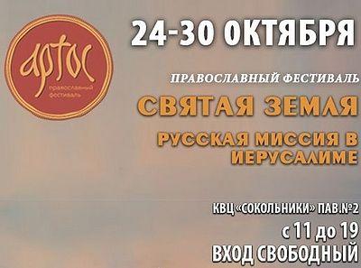 Православный фестиваль расскажет о Русской духовной миссии в Иерусалиме