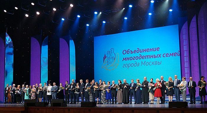 Мэр российской столицы Сергей Собянин наградил 21 многодетную семью почетным знаком «Родительская слава города Москвы-2017»
