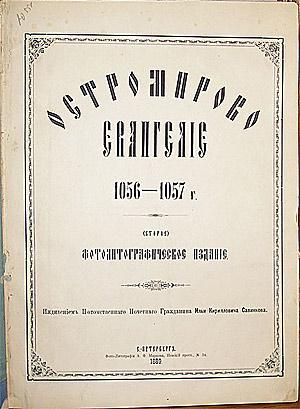 Фотолитографическое издание-копия Остромирова Евангелия 1889 г.
