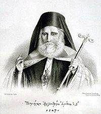 Патриарх Иерофей ΙΙ