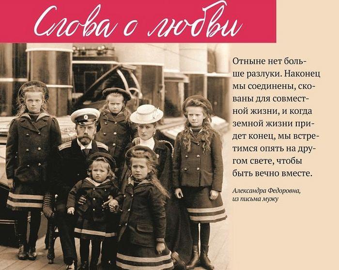 276895.p.jpg?0 Всемирното Православие - Светото императорско семейство - светите страстотерпци