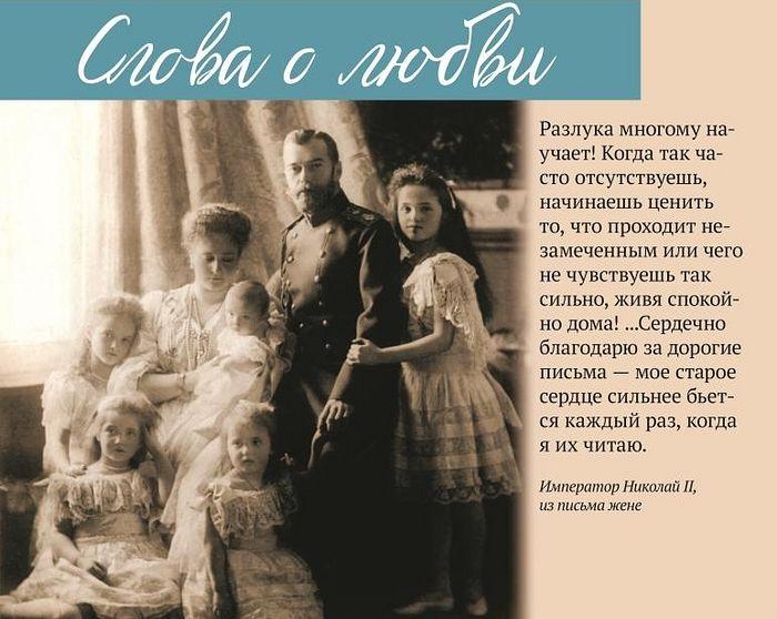 276897.p Всемирното Православие - В МОСКВА СЕ ПОЯВИХА БИЛБОРДОВЕ С НОВИ СНИМКИ И ЦИТАТИ ОТ КОРЕСПОНДЕНЦИЯТА НА ЦАРСКОТО СЕМЕЙСТВО
