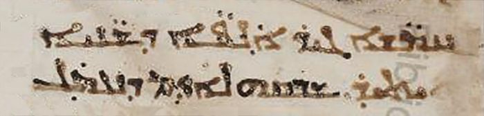 Vatican syr. 125, f. 023r (VIII в.)