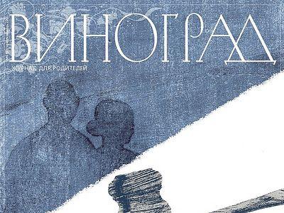 «Обвиняю родителей!» - тема ноябрьского номера журнала для родителей «Виноград»