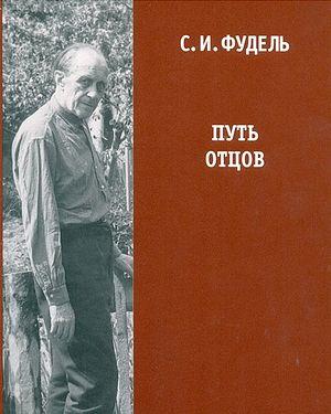 Обложка книги «Путь отцов»