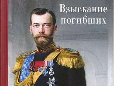 В Москве пройдет презентация книги «Взыскание погибших»