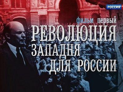 «Революция: западня для России»