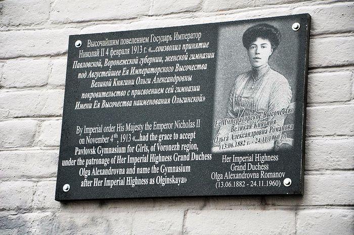 Памятная доска на здании Ольгинской гимназии