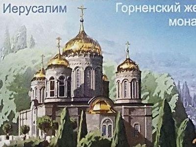 Собор Всех святых в Иерусалиме появится на российских почтовых марках