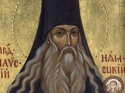 Десять наставлений прп. Паисия Величковсого об отношении к ближнему