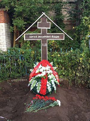 Могила Сергея Фуделя