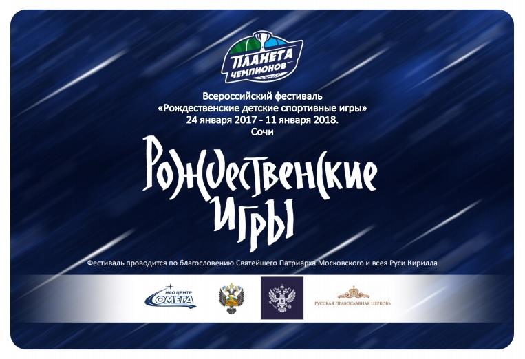 Рождественские детские спортивные игры пройдут в Сочи