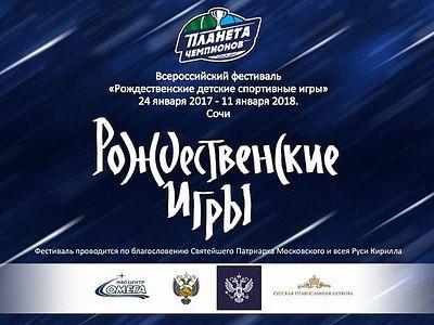 В Сочи впервые пройдут Рождественские детские спортивные игры
